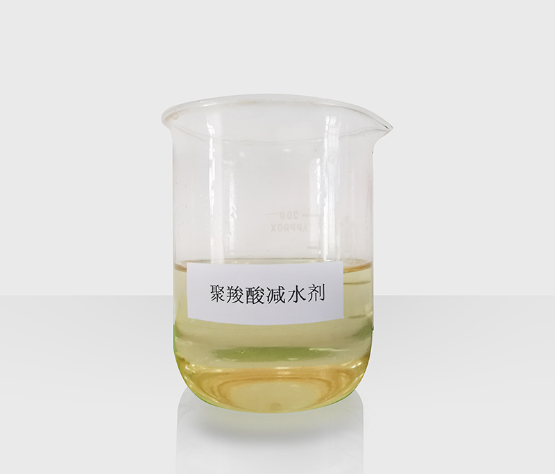 哈尔滨聚羧酸减水剂
