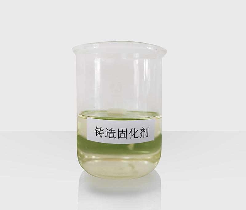 铸造固化剂