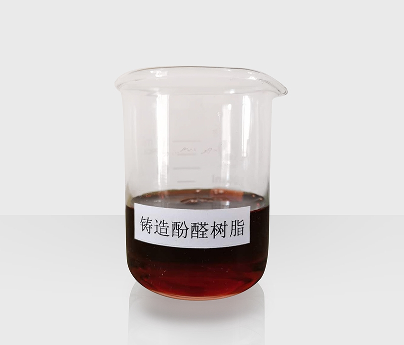 铸造酚醛树脂